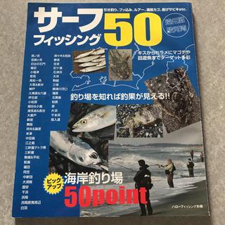 ハローフィッシング別冊 サーフフィッシング50(趣味/スポーツ)