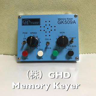 (株)GHD社 Memory Keyer  GK509A(アマチュア無線)