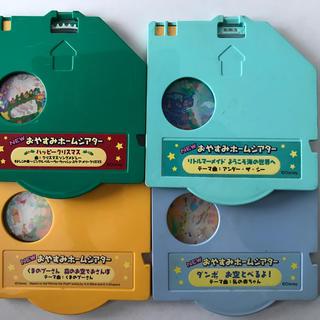 NEWおやすみホームシアター◆ディスク 4枚◆(オルゴールメリー/モービル)