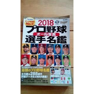 プロ野球選手名鑑 2018 オール写真(趣味/スポーツ)