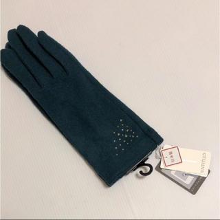 アンタイトル(UNTITLED)の新品タグ⭐️ UNTITLED アンタイトル スマホ対応 手袋 ストーンキラキラ(手袋)