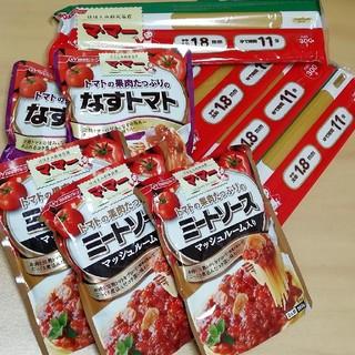 パスタ&パスタソースセット(麺類)
