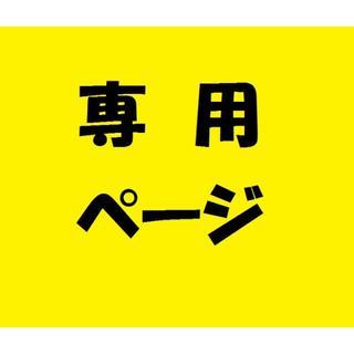 ななみ様専用ページ(その他)