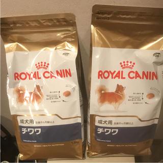 ロイヤルカナン(ROYAL CANIN)の えりさん専用  ロイヤルカナン  チワワ 成犬用(ペットフード)