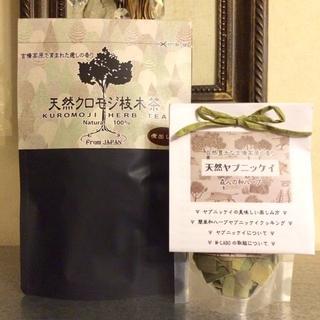 天然クロモジ枝木茶+天然ヤブニッケイ◆お得セット#foresterLife(茶)