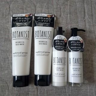 ボタニスト(BOTANIST)のボタニスト BOTANIST モイスト ヘアマスク オイル ミルク(ヘアパック/ヘアマスク)