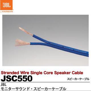 ジェイビーエス(JBS)のJBL JSC550 スピーカー線(スピーカー)