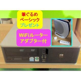ヒューレットパッカード(HP)の【売約済】☆古いPCも用途しだいで活用できます(デスクトップ型PC)