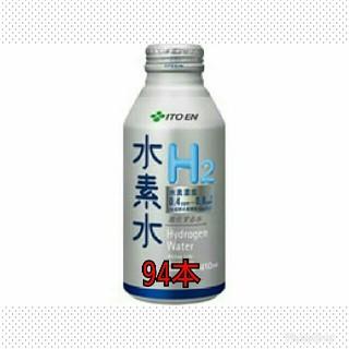 イトウエン(伊藤園)の伊藤園/水素水 410mlボトル缶 94本 ②(ミネラルウォーター)