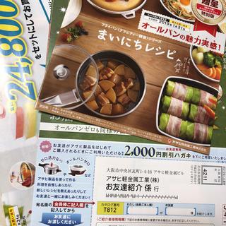アサヒケイキンゾク(アサヒ軽金属)のアサヒ軽金属 で使える 2000円割引ハガキ♡(鍋/フライパン)