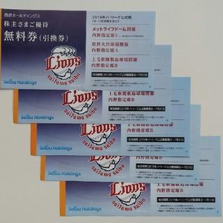 即発送■5枚■西武ライオンズ■西武メットライフドーム内野指定S席引き換え券(野球)