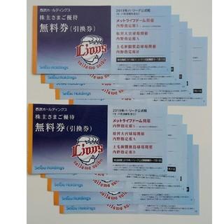 即発送■10枚■西武ライオンズチケット■西武メットライフドーム内野S席引き換え券(野球)