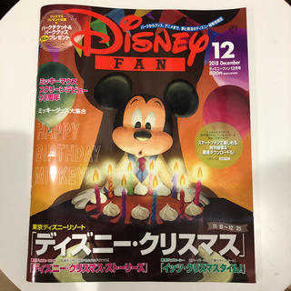 ディズニー(Disney)のディズニーファン 12月号(その他)