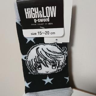 シマムラ(しまむら)のHiGH&LOW 雨宮兄弟 灰色 15~20㎝(靴下/タイツ)