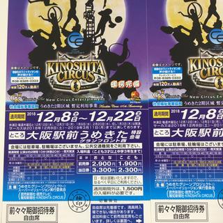 木下大サーカス招待券2枚1800円(サーカス)