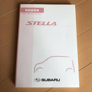 スバル(スバル)のSUBARU スバル  ステラ 取説 (カタログ/マニュアル)