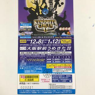 木下大サーカス招待券1枚800円(サーカス)