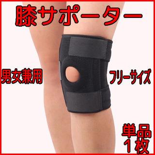 膝サポーター フリーサイズ 左右兼用  関節炎 関節靭帯 単品 お試し価格 (その他)