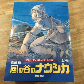 ジブリ(ジブリ)のナウシカ 漫画全巻セット!(全巻セット)