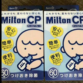 ミルトン60錠 2箱セット🌟(哺乳ビン用消毒/衛生ケース)