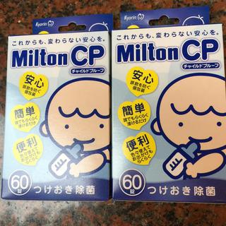ミルトン Milton(哺乳ビン用消毒/衛生ケース)