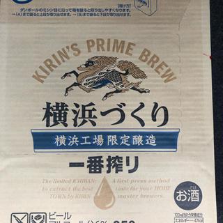 キリン(キリン)の一番搾り横浜づくり350ml 2ケース(ビール)