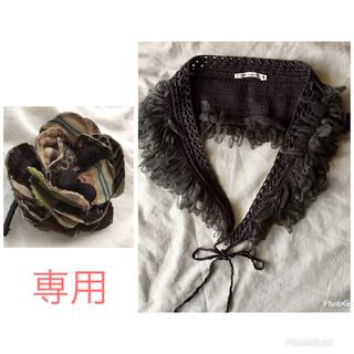 ミナペルホネン(mina perhonen)の専用 ミナペルホネン foaming 付け襟 & アンティパスト コサージュ(つけ襟)