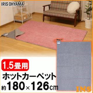 アイリスオーヤマ ホットカーペットIHC-15-H  本体のみ (ホットカーペット)