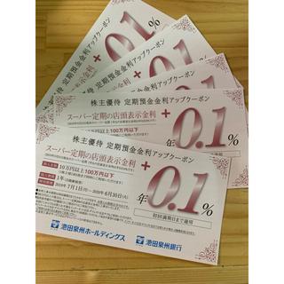 アウェイク(AWAKE)の【株主優待】泉州池田銀行利率0.1%アップ5枚セット(その他)