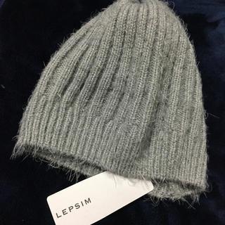 レプシィム(LEPSIM)のA-64)ニット帽子(LEPSHM)リプシム(ニット帽/ビーニー)