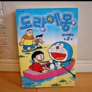 韓国語 ドラえもん 漫画
