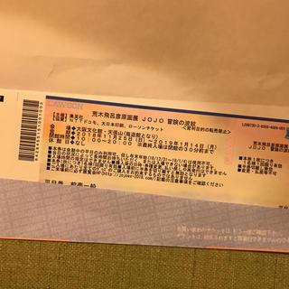ジョジョ展 チケット 大阪(その他)