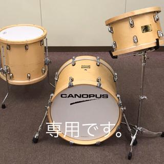 【美品!送料なし。交渉あり】カノウプス カスタム ドラムセット 18・14・12(セット)