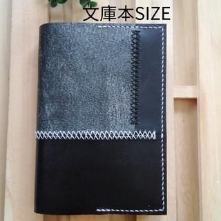 文庫本 革のブックカバー 個性派Design ツギハギStitch(ブックカバー)