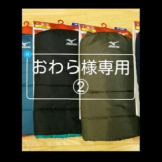 ミズノ(MIZUNO)のおわら様専用②黒(レッグウォーマー)