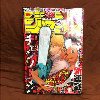 シュウエイシャ(集英社)の週刊少年ジャンプ1号(漫画雑誌)