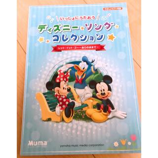 ディズニー(Disney)のディズニーソングコレクション ピアノ楽譜(ポピュラー)