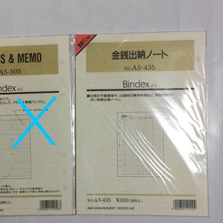 Bindex 手帳 レフィル A5サイズ