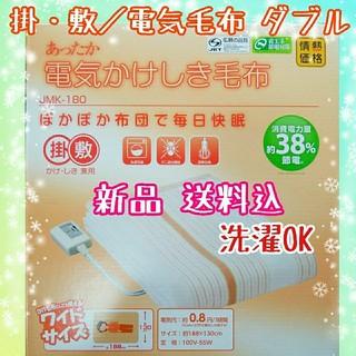 ✨洗濯OK/ダブルサイズ✨電気 掛け敷き毛布 188 × 130㎝(電気毛布)