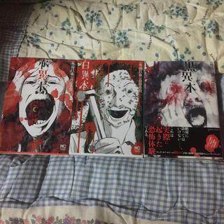 外薗昌也 コミカライズ3冊セット(青年漫画)