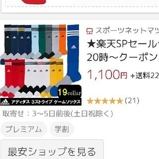 アディダス(adidas)のアディダス サッカー ストッキング 未使用(その他)
