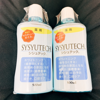 【歯槽膿漏】シシュテック 2本セット(マウスウォッシュ/スプレー)