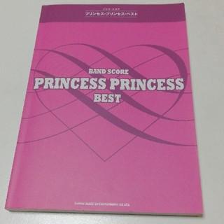 プリンセス プリンセス バンドスコア(ポピュラー)