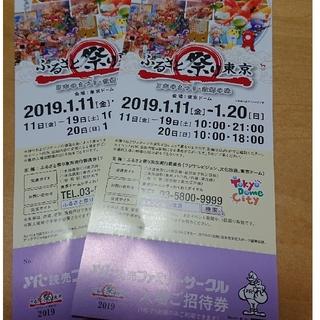 ふるさと祭り 東京 2枚(その他)