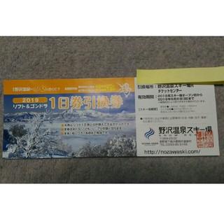 野沢温泉スキー場 リフト券(ウィンタースポーツ)