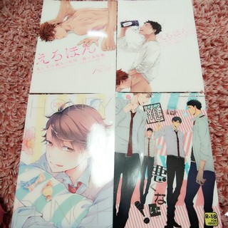 ハイキュー 同人誌 4冊まとめ売り(BL)