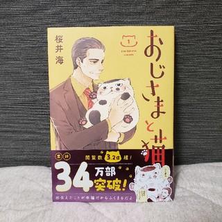 スクウェアエニックス(SQUARE ENIX)の【漫画】美品/おじさまと猫1巻(青年漫画)