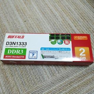 バッファロー(Buffalo)の【未使用・未開封】ノートブック用メモリ 2GB Buffalo D3N1333(ノートPC)