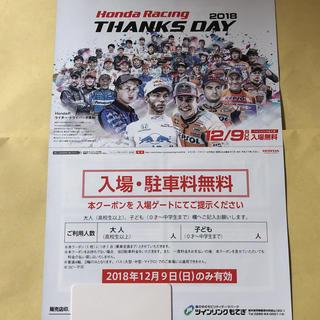 ホンダ(ホンダ)のホンダ レーシング サンクスデー Honda Racing THANKS DAY(モータースポーツ)