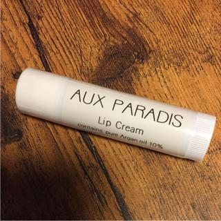 オゥパラディ(AUX PARADIS)の«新品未使用 »オゥパラディリップ(リップケア/リップクリーム)
